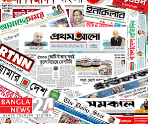 Read all bangla newspaper at one place.