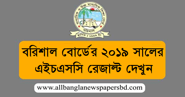 Barisal Board HSC Result 2019 check with Full Marksheet