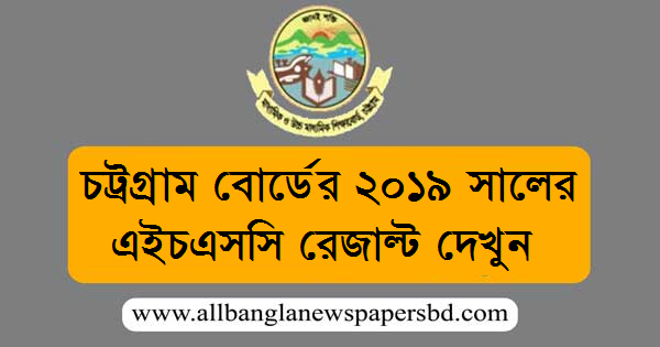 Chittagong Board HSC Result 2019 check with Full Marksheet