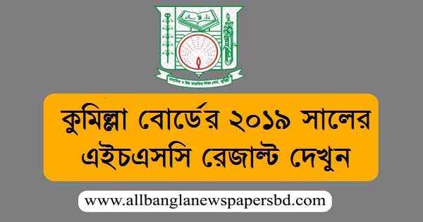 Comilla Board HSC Result 2019 check with Full Marksheet