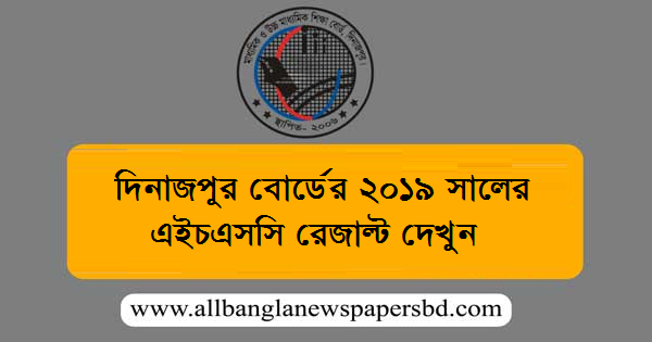Dinajpur Board HSC Result 2019 check with Full Marksheet