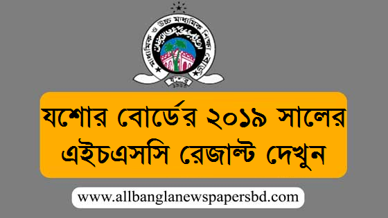 Jessore Board HSC Result 2019 check with Full Marksheet