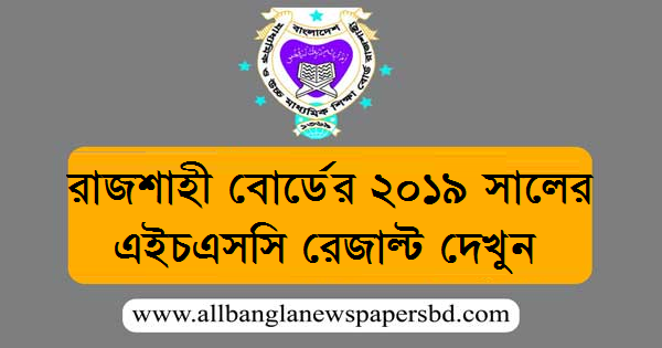 Rajshahi Board HSC Result 2019 check with Full Marksheet
