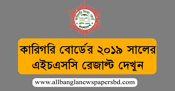 Technical Board HSC Vocational Result 2019 check with Full Marksheet