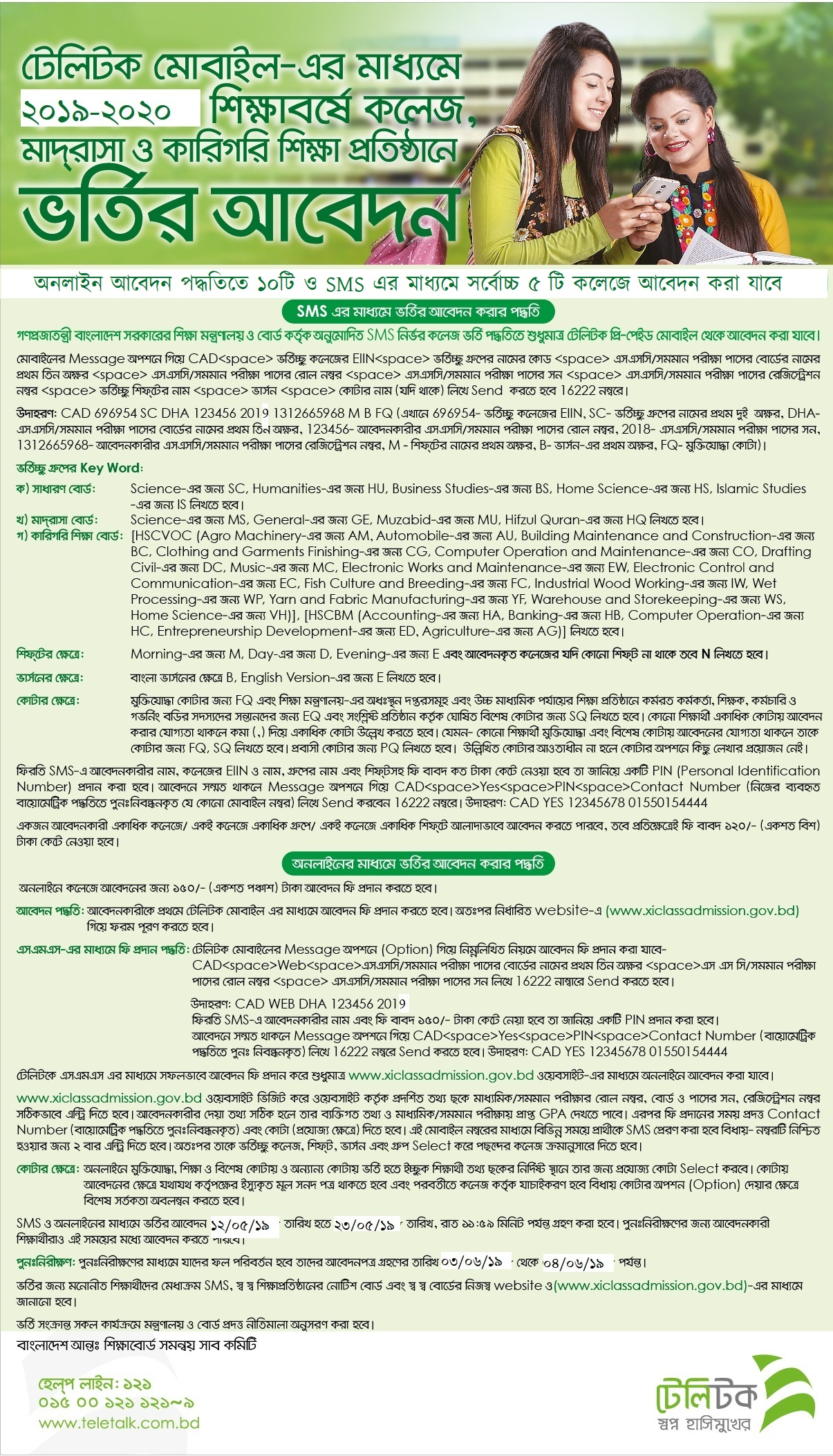 teletalk hsc admission process